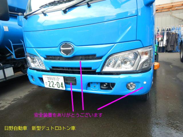 新車・日野デュトロの安全装備